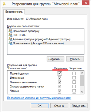 рис.6-(windows-8).png