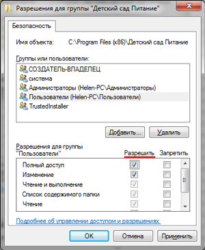 рис.6-(windows-7).png